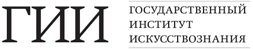 логотип государственного института исскуствознания